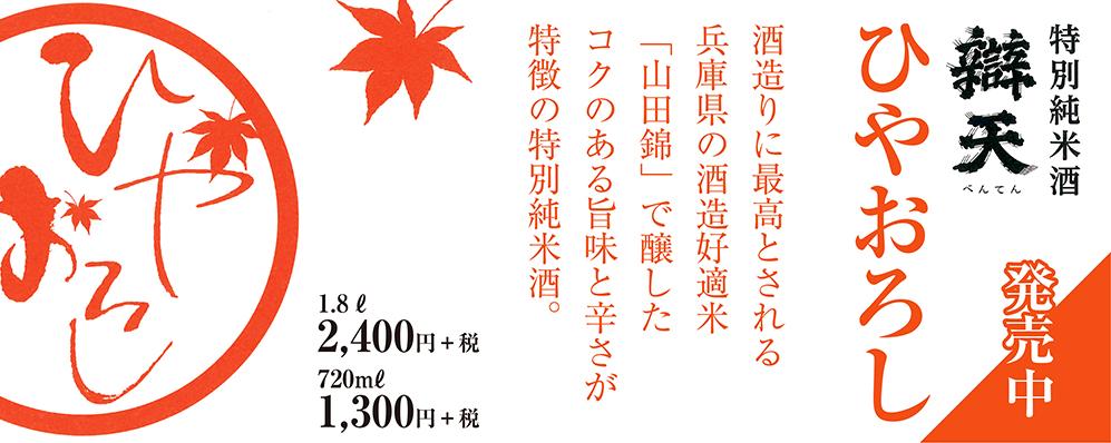バナー:特別純米酒 ひやおろし